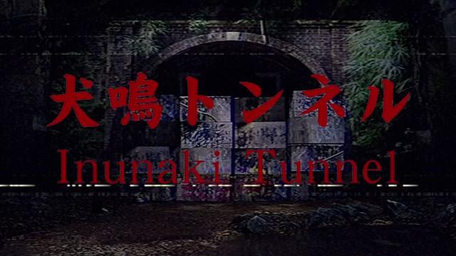 犬鳴 ゲーム 旧 トンネル